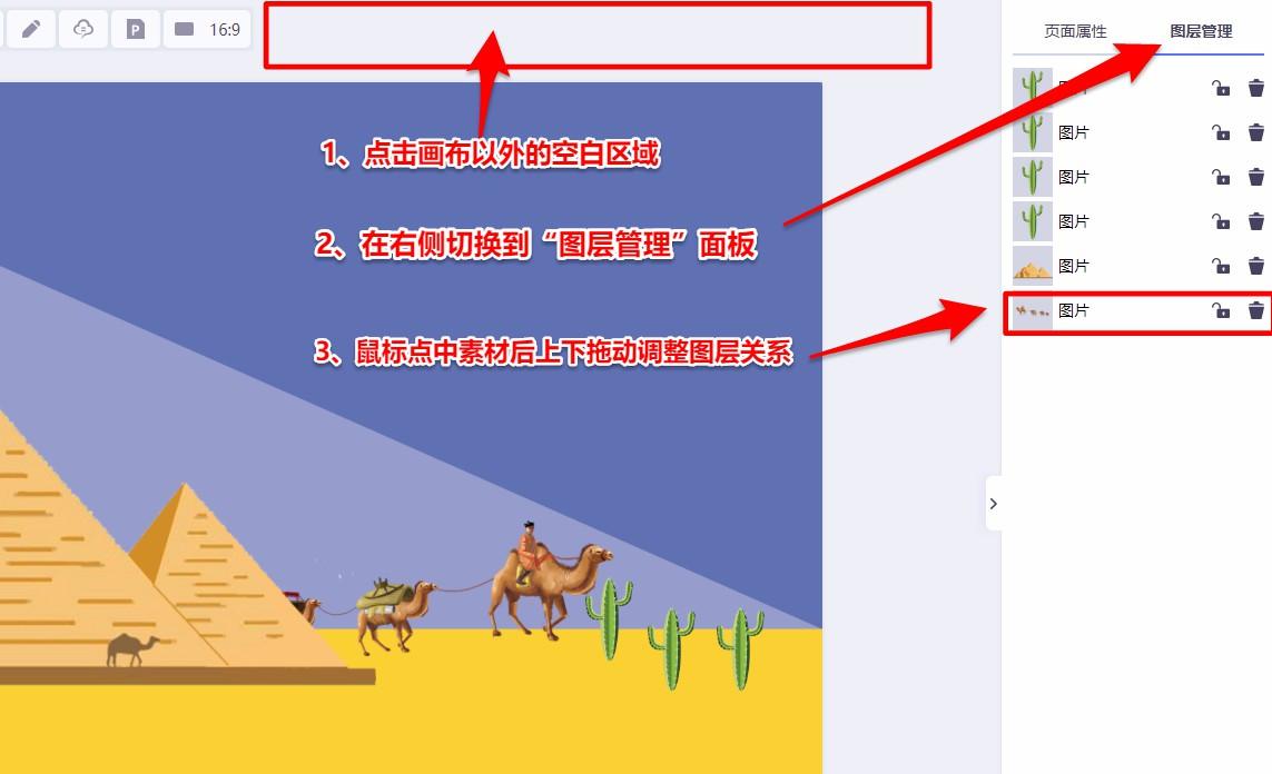 图层设置示例2