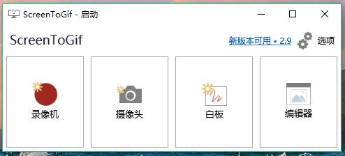 来画教程_ScreenToGif动态图制作