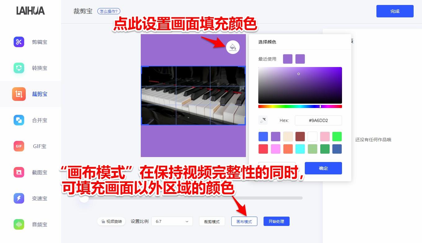 视频画面比例调整设置2画布模式