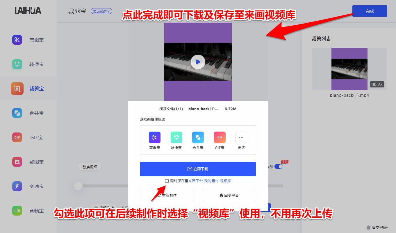 视频画面比例的导出和下载