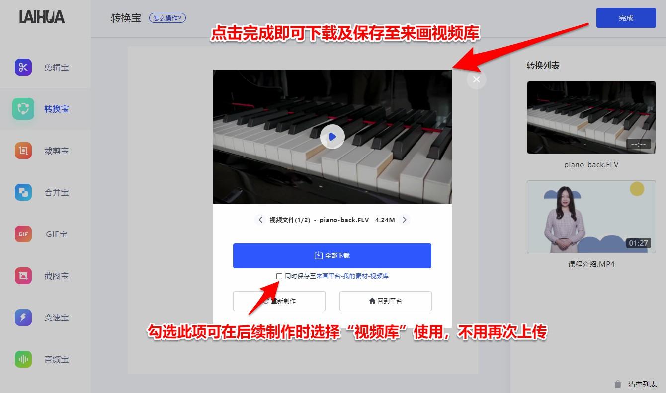 视频格式转换下载